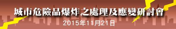 header2015_citydanger