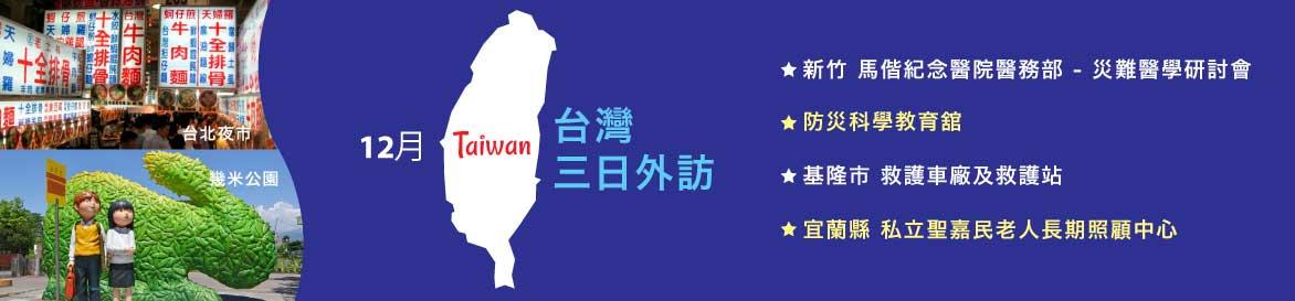 taiwan18