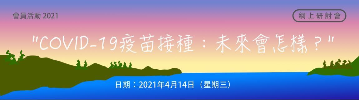 members_2021